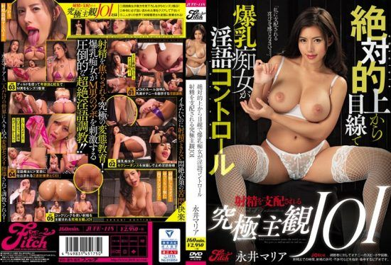 [JUFE-118] A Slut With Colossal Tits Looks Down On You While She Gives You Jerk-Off Instructions In Extreme POV – Maria Nagai