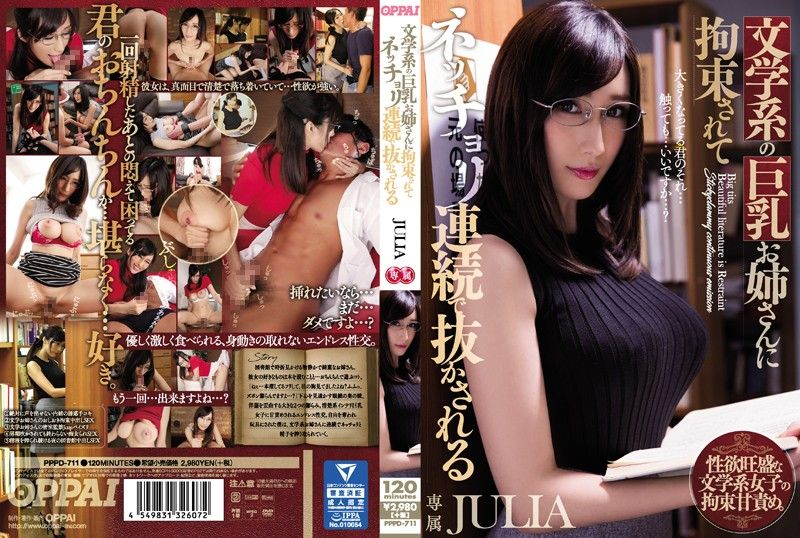 [PPPD-711] Tied Up By A Busty Literary Girl And Made To Cum Continuously. JULIA